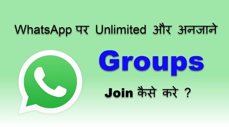 WhatsApp Par Unlimited Groups Join