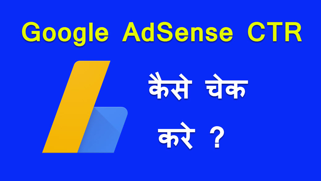 Google Adsense CTR (Click through Rate) Kaise Check Kare