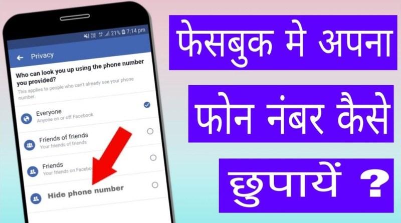 Facebook Me Apna Phone Number Kaise Chupaye