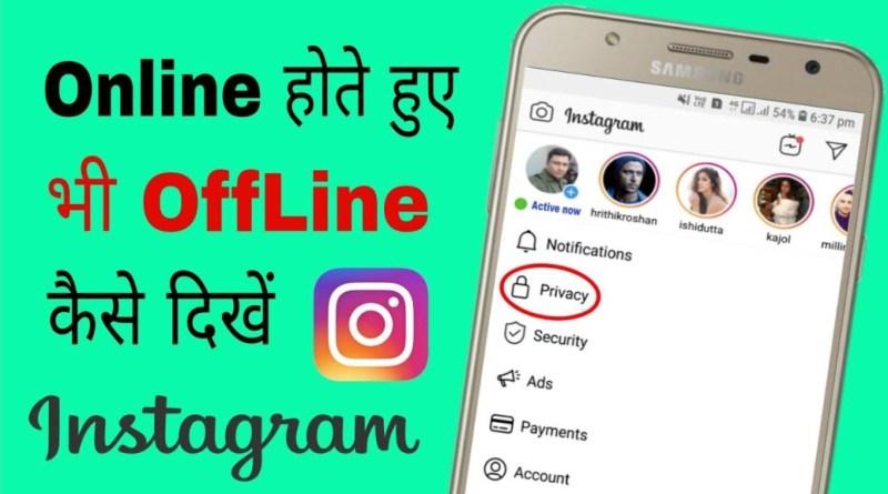Instagram Online Status Hide