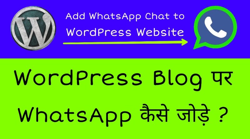 Wordpress Website Me Whatsapp Chat Kaise Add Kare