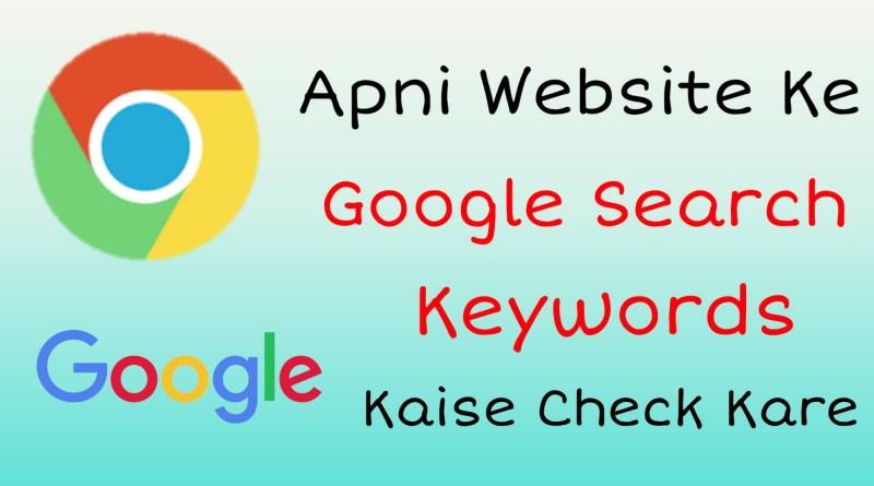 Apni Site Ke Google Search Keywords Check Kaise Kare
