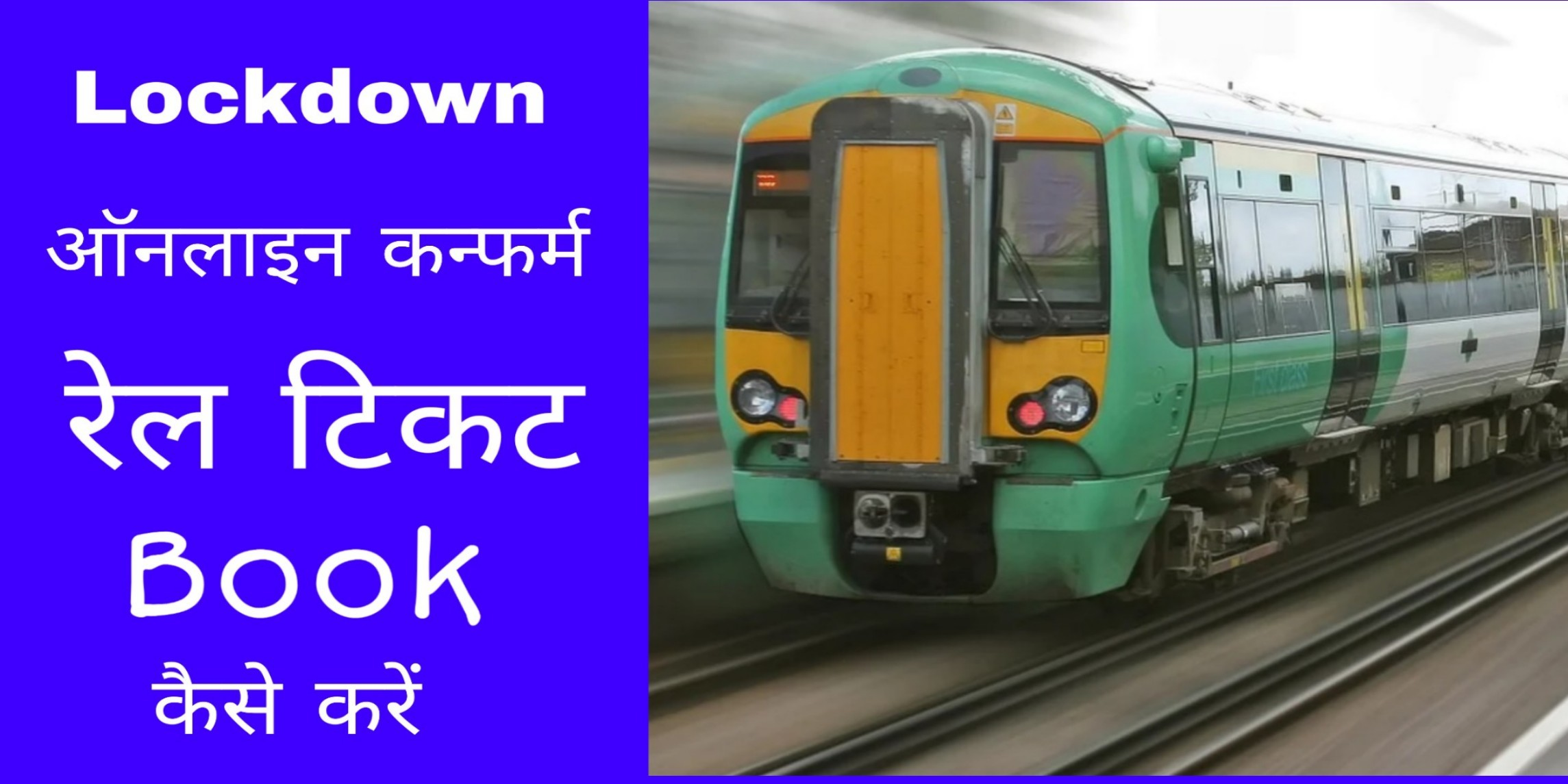 Lockdown Me Online Confirm Rail Ticket Kaise Paye – IRCTC Ticekt Booking