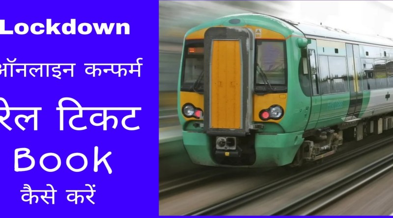 Online Confirm Rail Ticket Kaise Paye - IRCTC Ticekt Booking