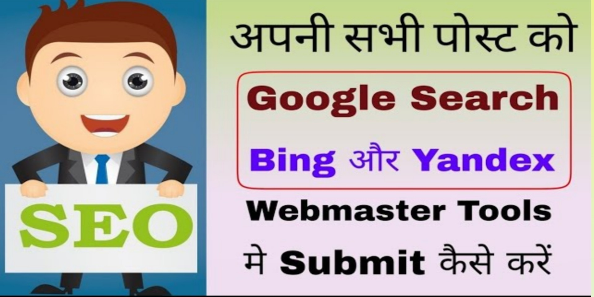 Popular Search Engines Me Submit Karke Blog Post Search Rank Increase Kaise Kare