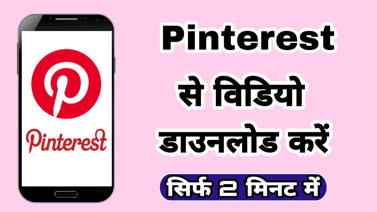 Pinterest Video Download Kaise Kare   How to Download Pinterest Video