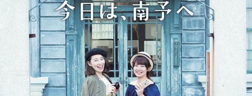 愛媛県 観光パンフレット・雑誌広告 編集・デザイン