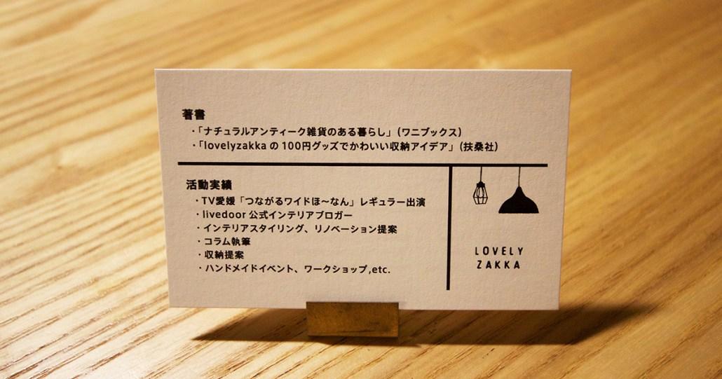 瀧本真奈美さま  名刺制作