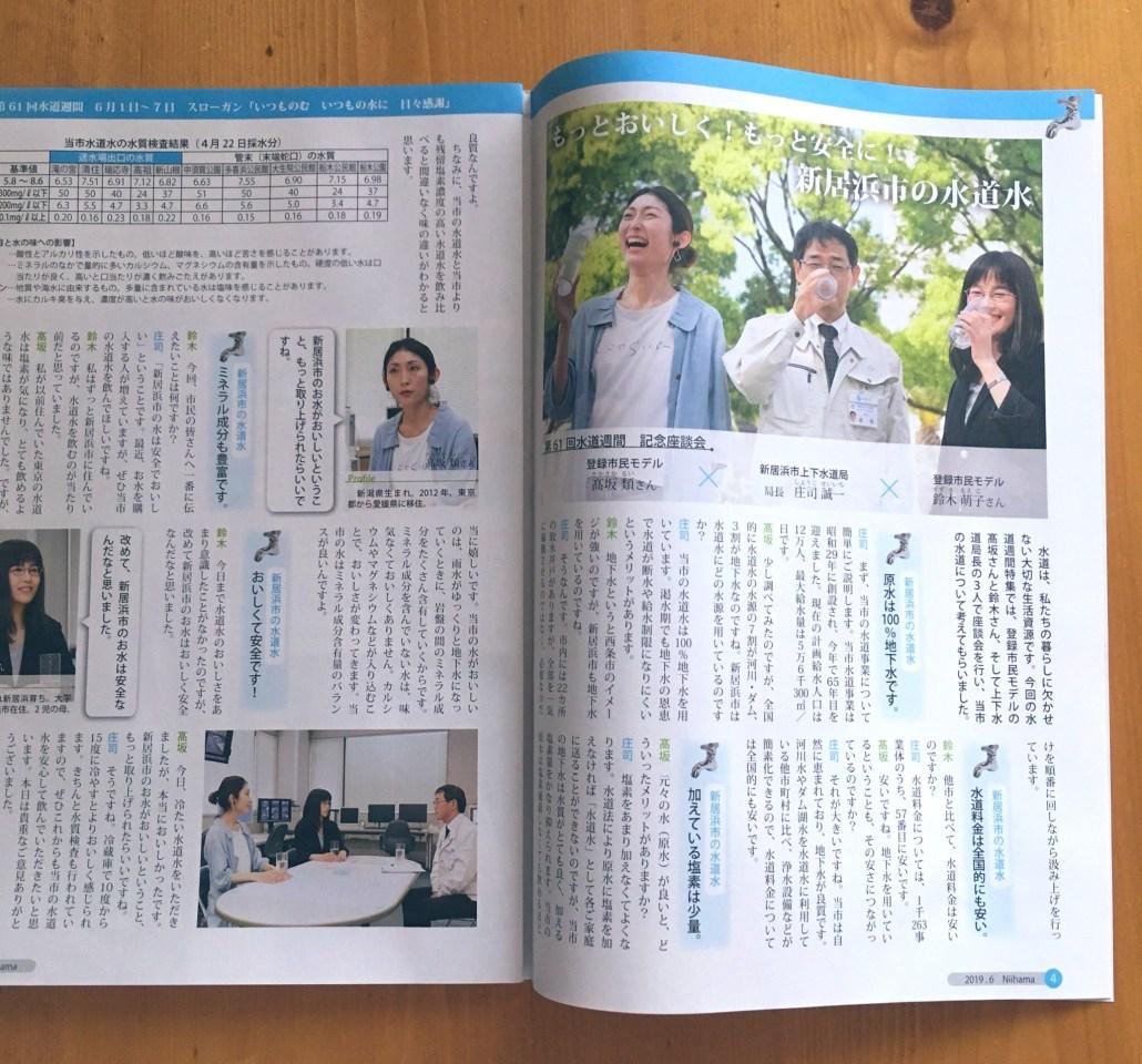 201906_愛媛県新居浜市市政だより「にいはま」