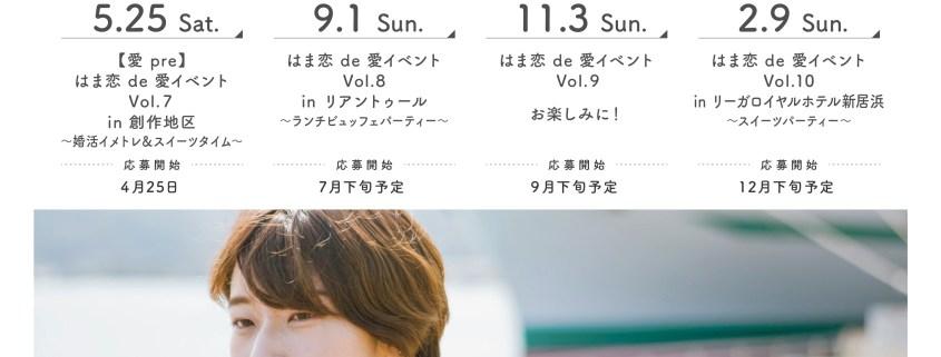 はま恋2019広告