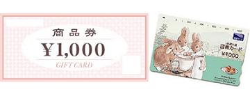 giftカード画像