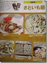 さといも麺ページ