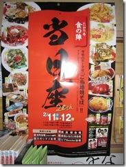 食の陣ポスター