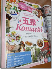 五泉Komachi