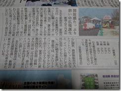 4月27日新潟日報
