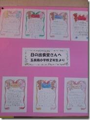 南小2年生ポスター1