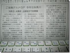 2月3日朝日新聞