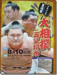 大相撲五泉場所