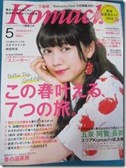 2016月刊コマチ5月号