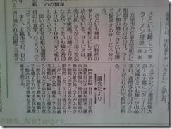 3月10日新潟日報