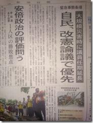 7月8日日報