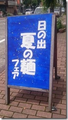 夏の麺フェア看板