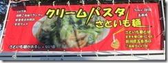 さといも麺横断幕