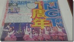 1月9日日刊スポーツ記事