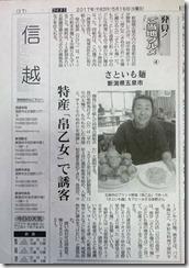 日本農業新聞5月16日さといも麺記事
