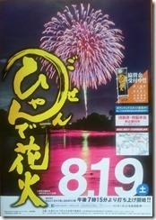 2017ひゃんで花火 (2)