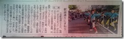 きなせや祭り記事 (2)
