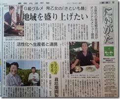 農業共済新聞さといも麺記事 (2)