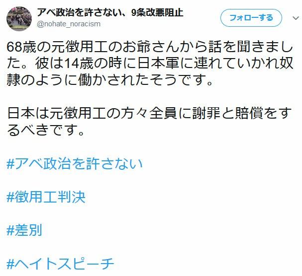 パヨクさん「68歳の元徴用工のお爺さんは14歳の時に日本軍に奴隷のように働かされたそうです!謝罪と賠償を!アベ政治を許さない」