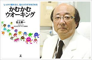 石上恵一先生
