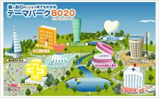 日本歯科医師会 テーマパーク8020