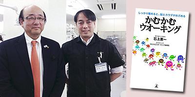 石上恵一先生 (左) 東京歯科大学教授 (スポーツ歯学研究室主任)