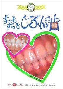 ずっとずっとじぶんの歯―新しい歯のみがき方 児童・生徒向