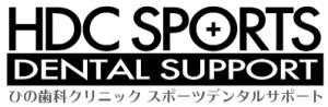 ひの歯科クリニック スポーツデンタルサポート