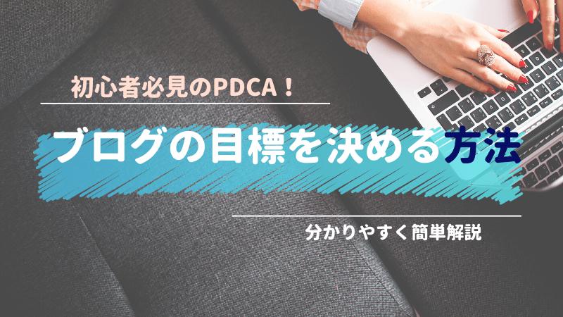 ブログの目標を決める方法 PDCAで解説