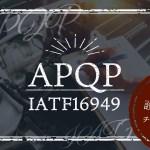 APQPチェックリストA01設計FMEA