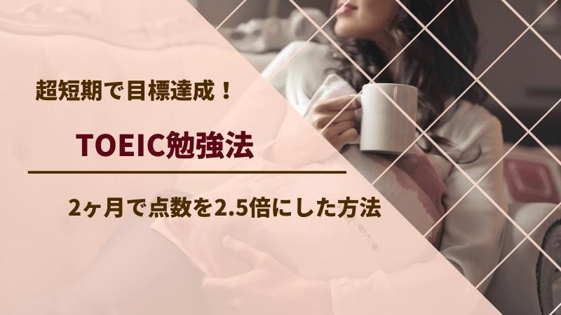 TOEIC目標達成の勉強方法 PDCAを活かす