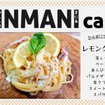 レシピカード「レモンとチーズのクリームパスタ」