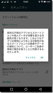 提供元不明アプリの許可設定