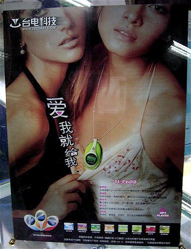 China Sex