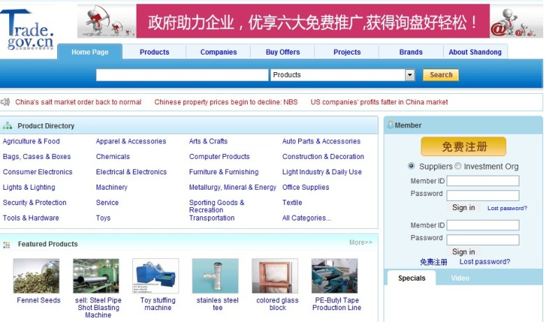 Trade Gov China