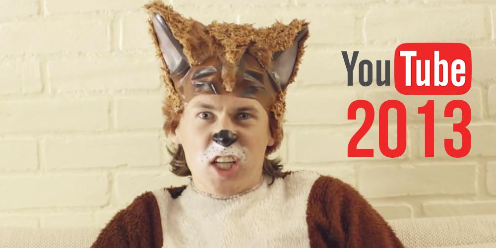 YouTube 2013