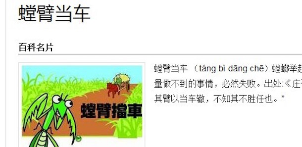 baidu censura china 1