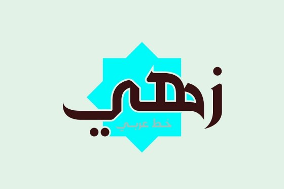 20 Beautiful Arabic Fonts for Your Branding and Event Projects
