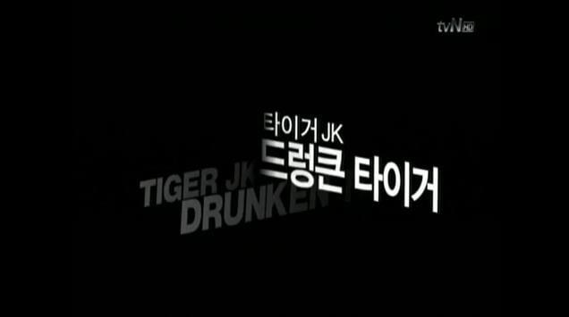 tvN: Tiger JK, Drunken Tiger
