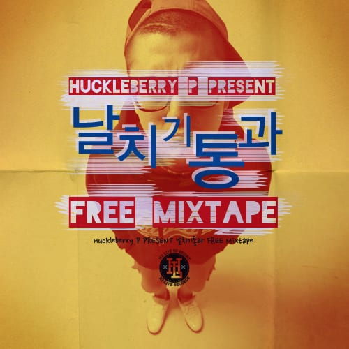 Huckleberry P - 날치통과 mixtape cover